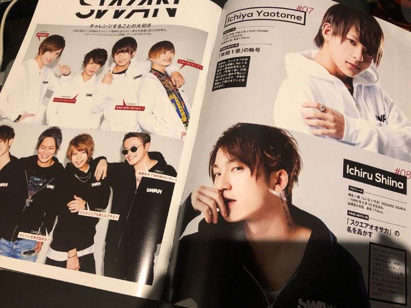 SWAN3月発売号に『特集・広告』に掲載