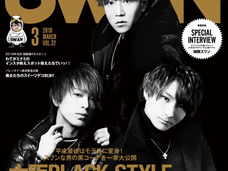 椎名唯月 代表取締役 | 雑誌SWAN『表紙グラビア』に掲載